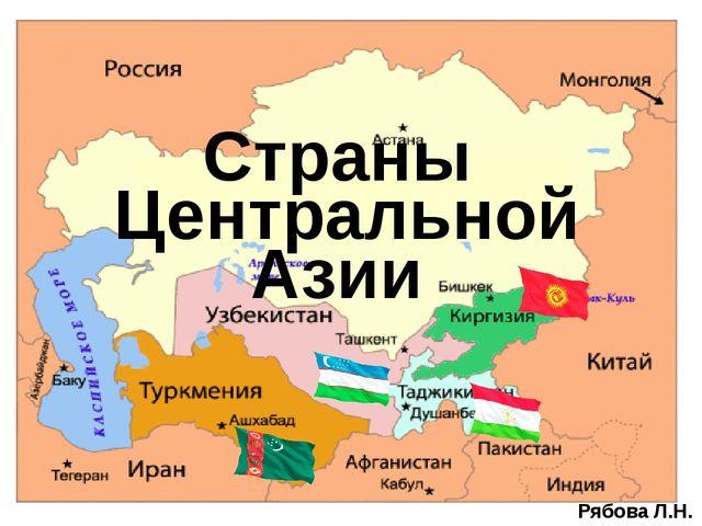 Р Страны Центральной Азии Рябова Л.Н.