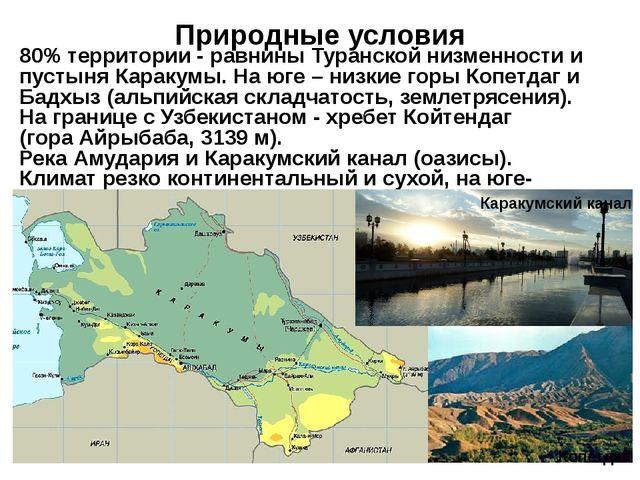 Природные условия  80% территории - равнины Туранской низменности и пустыня...