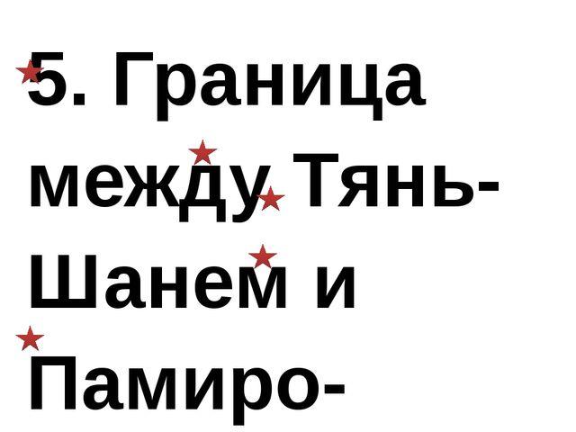 5. Граница между Тянь-Шанем и Памиро-Алаем: а) Иссык-Кульская впадина; г) Ала...
