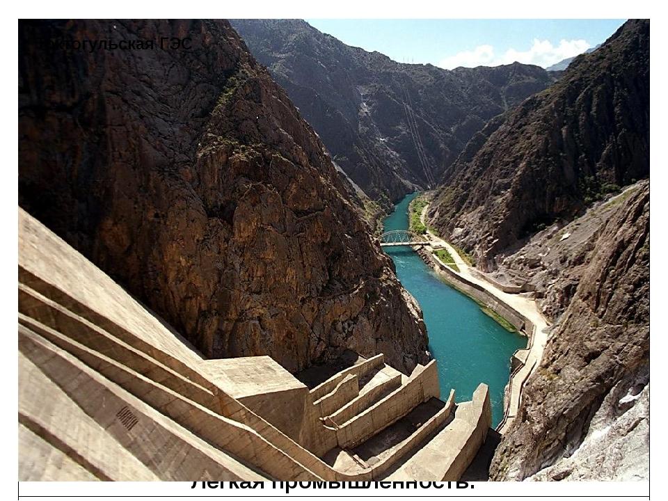 Токтогульская ГЭС Топливно-энергетический комплекс: ГЭС Нарын:Токтогульская,У...