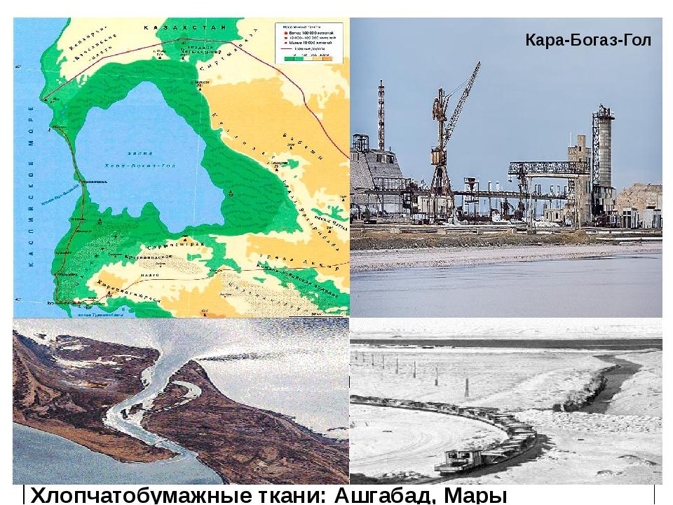 Кара-Богаз-Гол Топливно-энергетический комплекс: Газ Туранскаяплита и отмель...