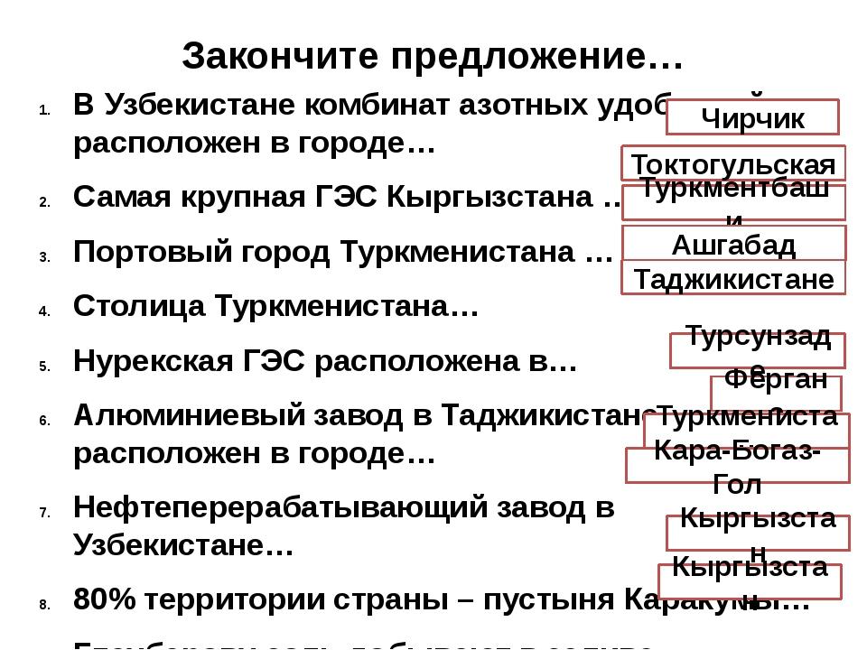 Закончите предложение… В Узбекистане комбинат азотных удобрений расположен в...