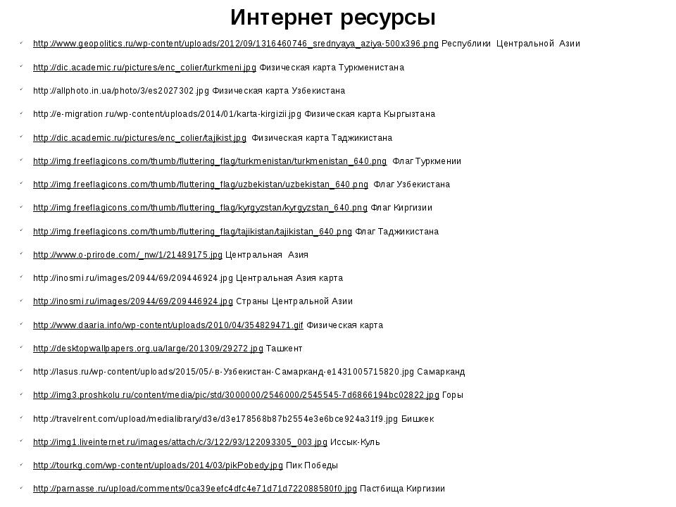 Интернет ресурсы http://www.geopolitics.ru/wp-content/uploads/2012/09/1316460...