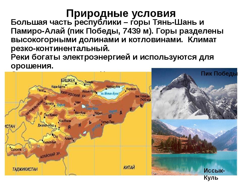 Природные условия  Большая часть республики – горы Тянь-Шань и Памиро-Алай (...