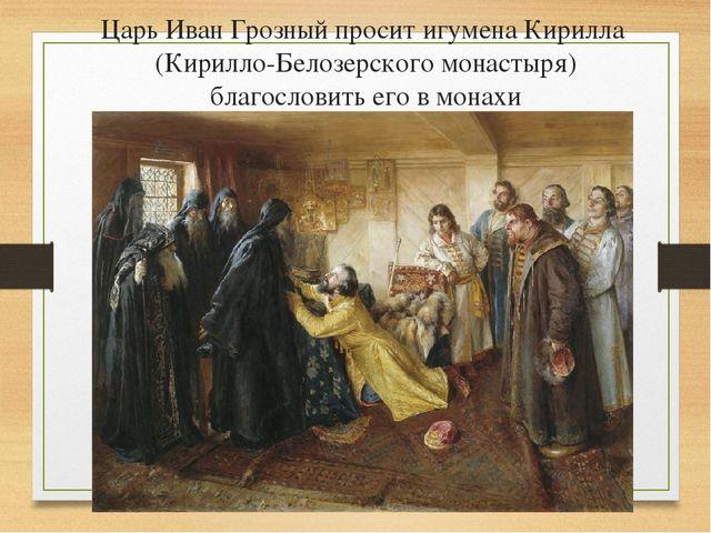 Царь Иван Грозный просит игумена Кирилла (Кирилло-Белозерского монастыря) бла...