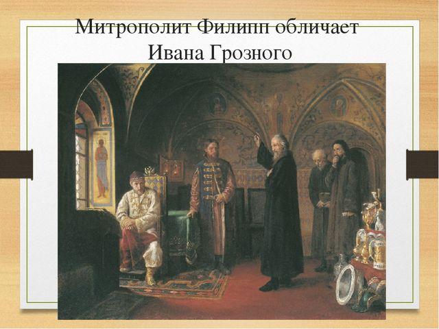 Митрополит Филипп обличает Ивана Грозного