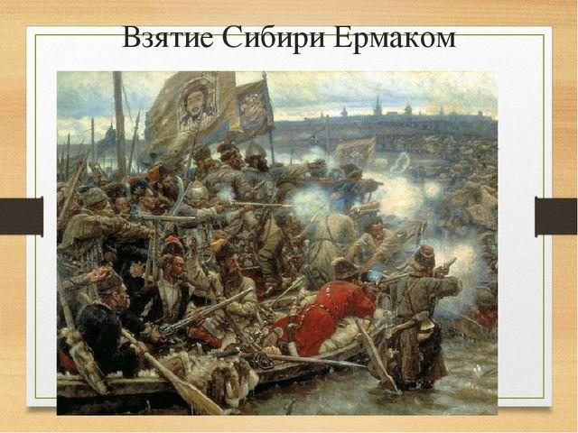 Взятие Сибири Ермаком