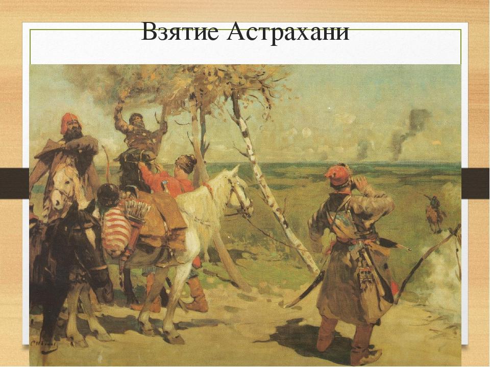 Взятие Астрахани