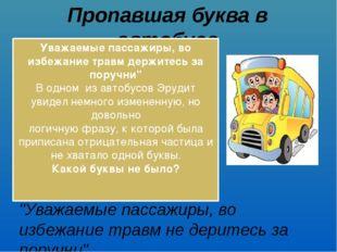 Пропавшая буква в автобусе Уважаемые пассажиры, во избежание травм держитесь