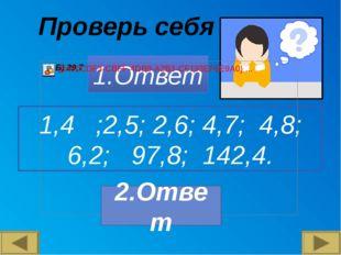 3,6·10 36 0,09: 0,01 0,5 +2,05 2,1-1,1 9 1 2,55 Найдите высоту горы Каратош В