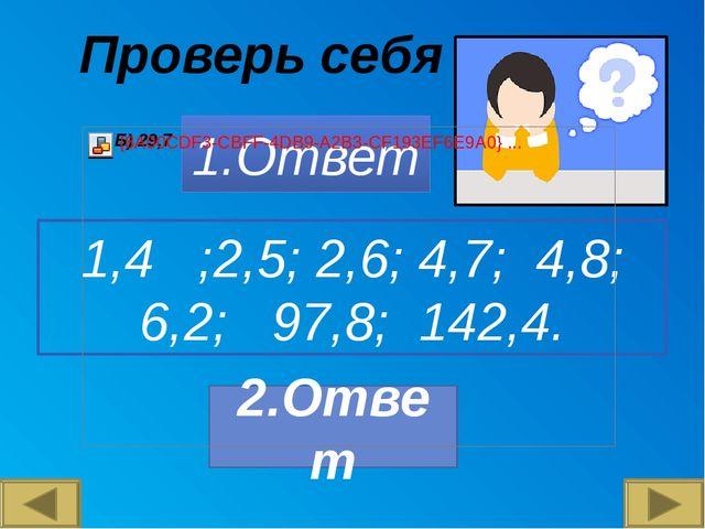 3,6·10 36 0,09: 0,01 0,5 +2,05 2,1-1,1 9 1 2,55 Найдите высоту горы Каратош В...