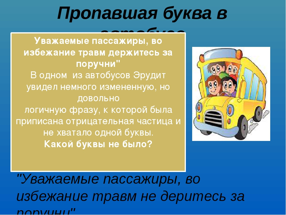 Пропавшая буква в автобусе Уважаемые пассажиры, во избежание травм держитесь...
