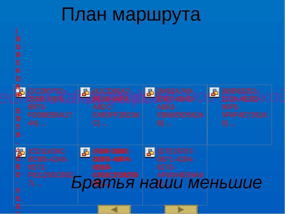 План маршрута Братья наши меньшие