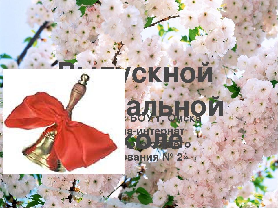 Выпускной в начальной школе 4 А класс БОУ г. Омска «Школа-интернат основного...