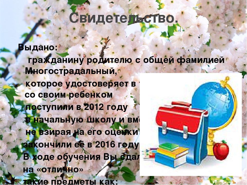 Выдано: гражданину родителю с общей фамилией Многострадальный, которое удосто...