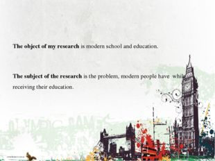 The object of my research is modern school and education. The subject of the