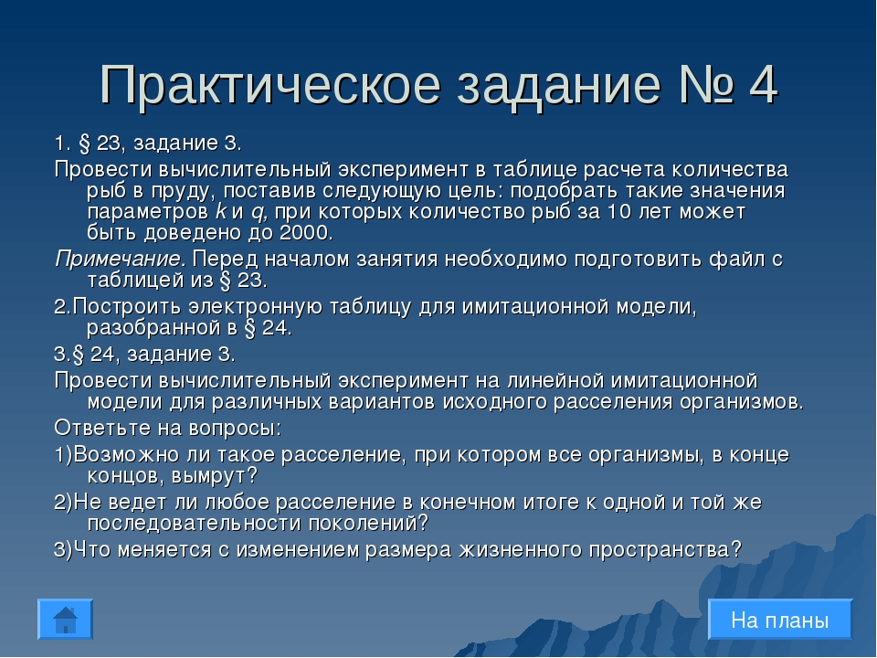 Практическое задание № 4 1. § 23, задание 3. Провести вычислительный эксперим...