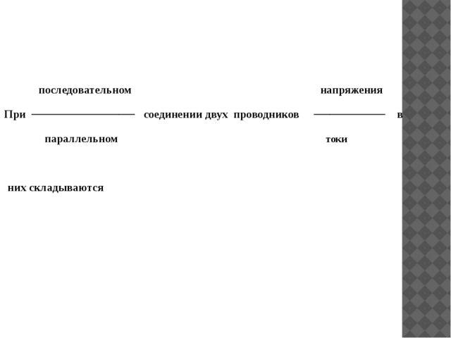 последовательном напряжения При ───────────── соединении двух проводников ──...