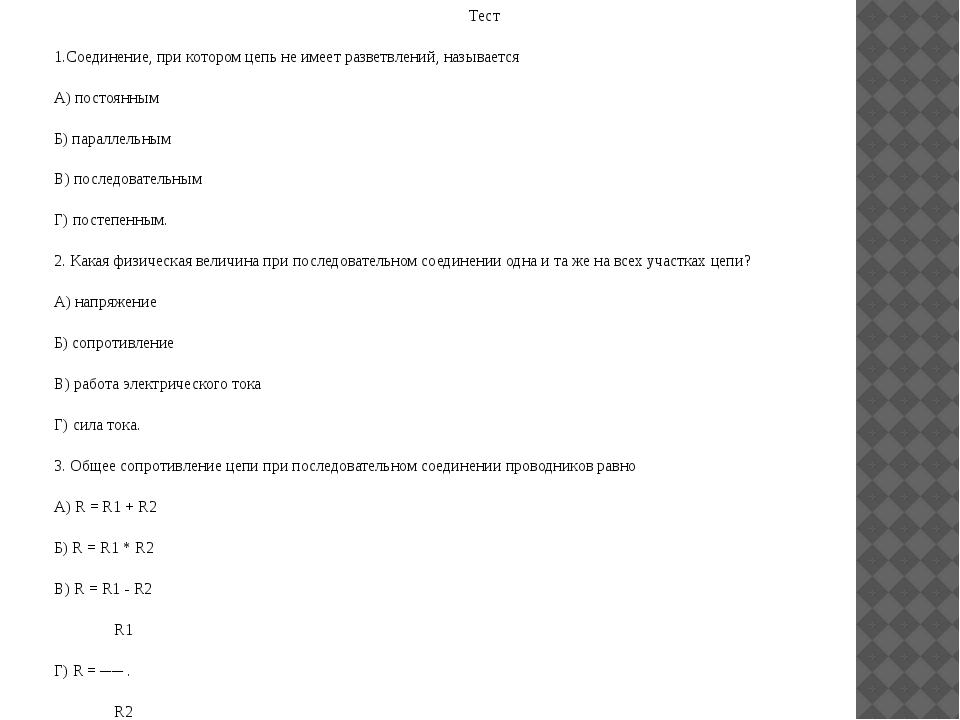Тест 1.Соединение, при котором цепь не имеет разветвлений, называется А) пос...