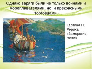 Однако варяги были не только воинами и мореплавателями, но и прекрасными торг