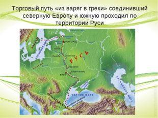 Торговый путь «из варяг в греки» соединивший северную Европу и южную проходил