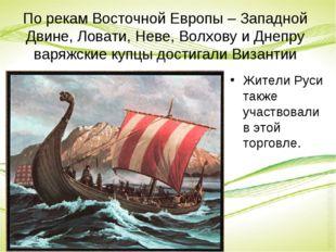 По рекам Восточной Европы – Западной Двине, Ловати, Неве, Волхову и Днепру ва