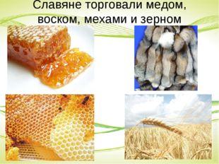 Славяне торговали медом, воском, мехами и зерном