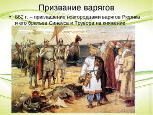 Призвание варягов 862 г. – приглашение новгородцами варягов Рюрика и его брат
