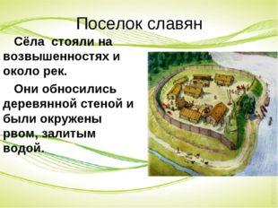 Поселок славян Сёла стояли на возвышенностях и около рек. Они обносились дере