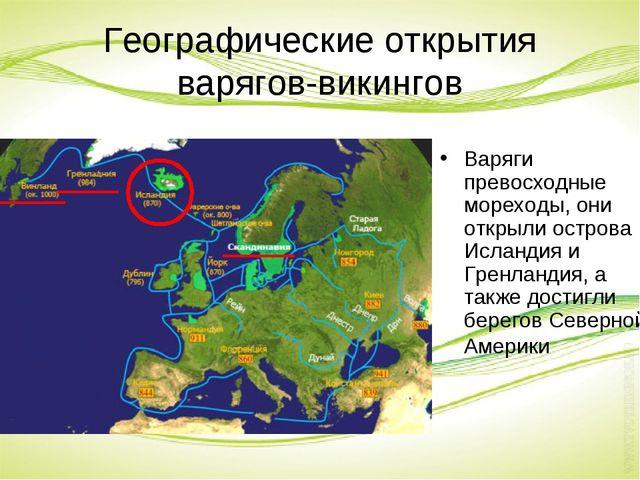 Географические открытия варягов-викингов Варяги превосходные мореходы, они от...