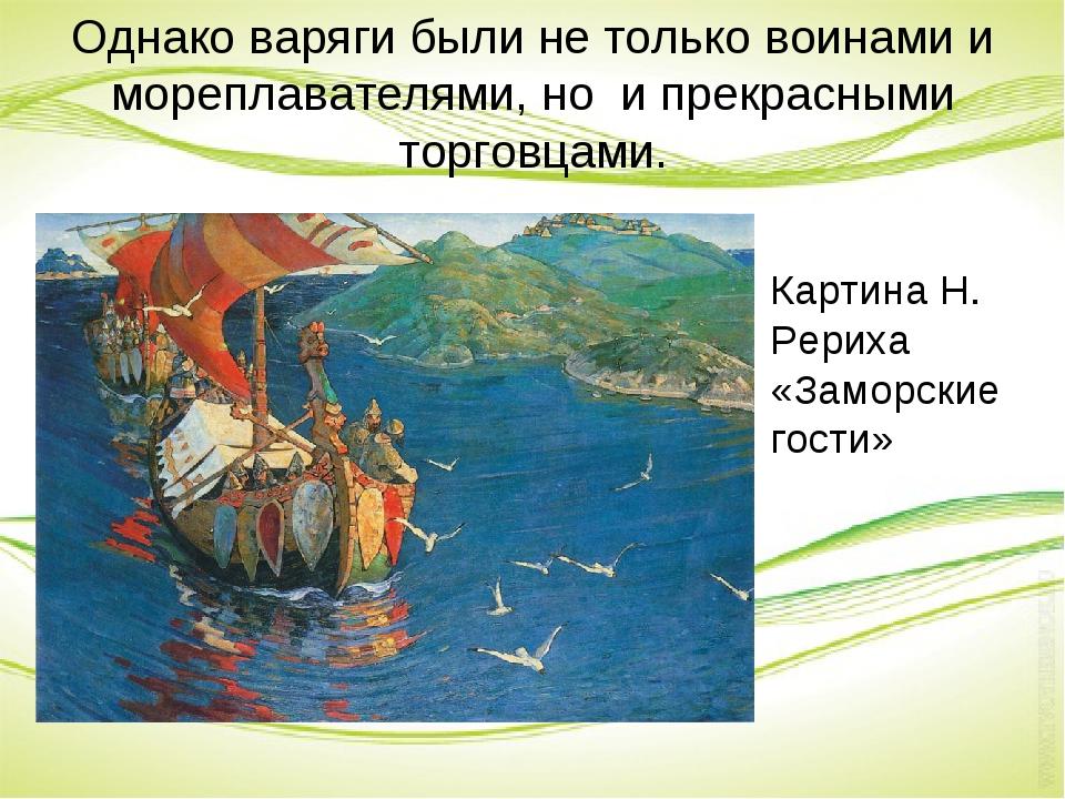 Однако варяги были не только воинами и мореплавателями, но и прекрасными торг...