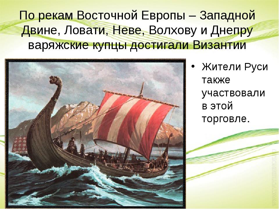 По рекам Восточной Европы – Западной Двине, Ловати, Неве, Волхову и Днепру ва...