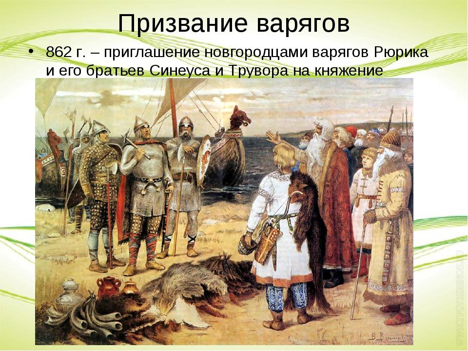 Призвание варягов 862 г. – приглашение новгородцами варягов Рюрика и его брат...