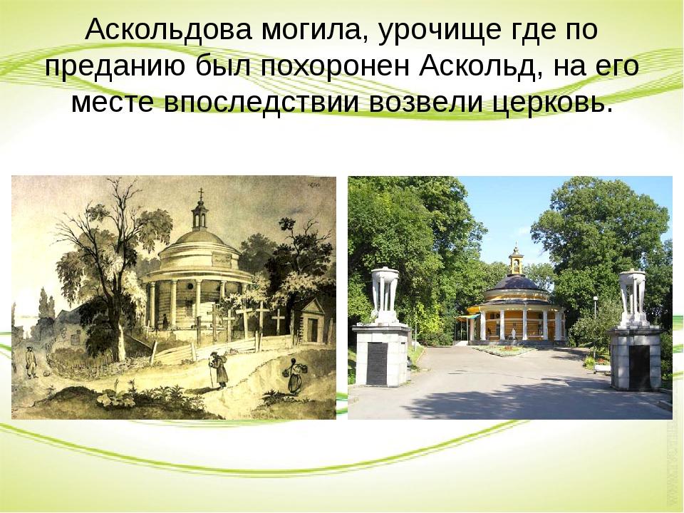 Аскольдова могила, урочище где по преданию был похоронен Аскольд, на его мест...
