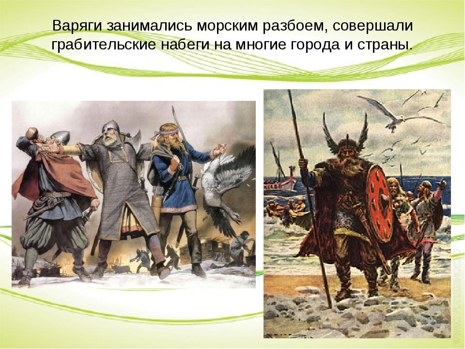 Варяги занимались морским разбоем, совершали грабительские набеги на многие г...