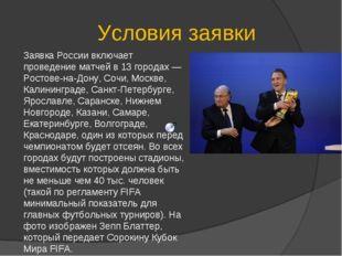 Условия заявки Заявка России включает проведение матчей в 13 городах — Росто