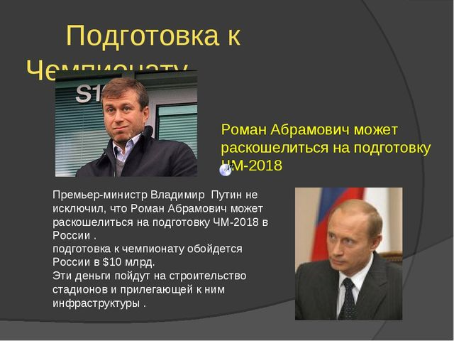 Подготовка к Чемпионату Роман Абрамович может раскошелиться на подготовку ЧМ...