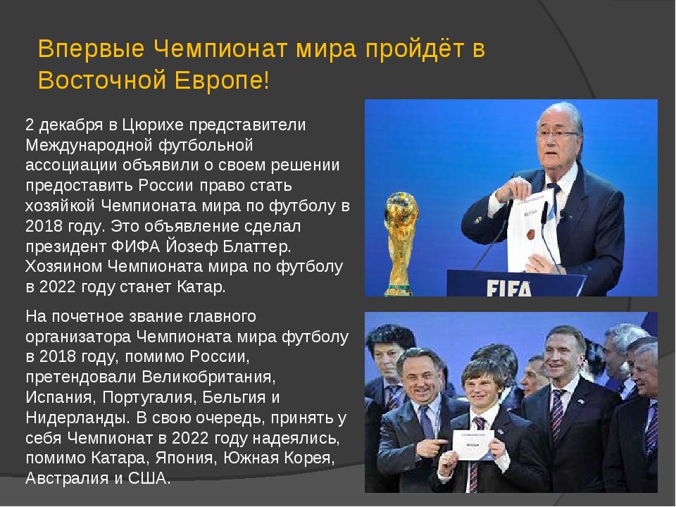 2 декабря в Цюрихе представители Международной футбольной ассоциации объявили...