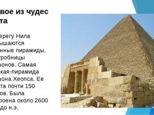 первое из чудес света На берегу Нила возвышаются каменные пирамиды. Это гроб