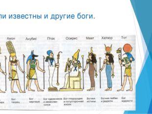 Были известны и другие боги.