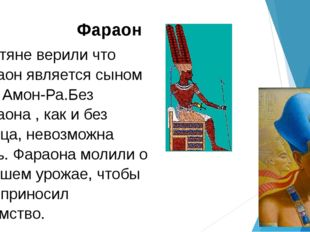 Фараон Египтяне верили что фараон является сыном бога Амон-Ра.Без фараона ,