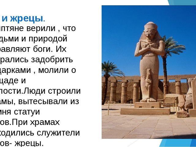 Боги и жрецы. Египтяне верили , что людьми и природой управляют боги. Их стар...