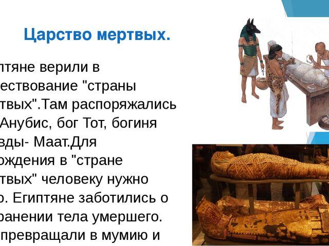 """Царство мертвых. Египтяне верили в существование """"страны мертвых"""".Там распор..."""