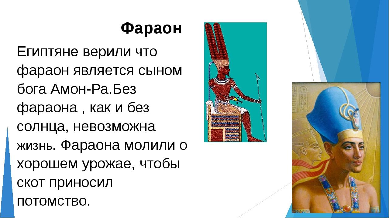 Фараон Египтяне верили что фараон является сыном бога Амон-Ра.Без фараона ,...