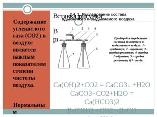 Ca(OH)2+CO2 = CaCO3↓+H2O CaCO3+CO2+H2O = Ca(HCO3)2 Ва(ОН)2 +СO2→ВаСО 3↓+Н2О С