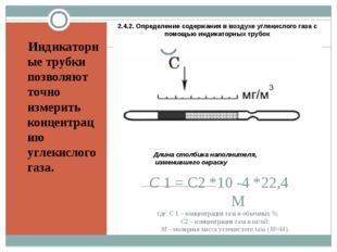 C 1 = С2 *10 -4 *22,4 M где: С 1 – концентрация газа в объемных %; С2 – конце