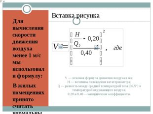 V — искомая формула движения воздуха в м/с; Н — величина охлаждения кататермо