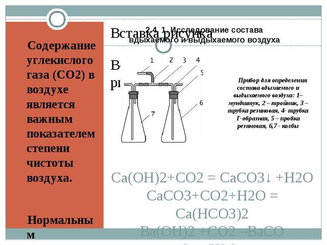Ca(OH)2+CO2 = CaCO3↓+H2O CaCO3+CO2+H2O = Ca(HCO3)2 Ва(ОН)2 +СO2→ВаСО 3↓+Н2О С...