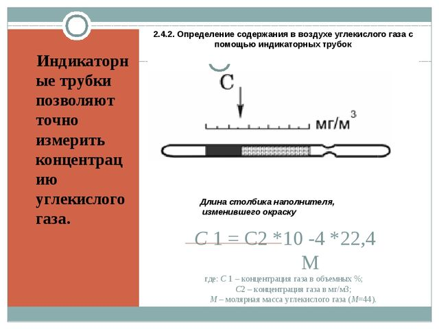C 1 = С2 *10 -4 *22,4 M где: С 1 – концентрация газа в объемных %; С2 – конце...