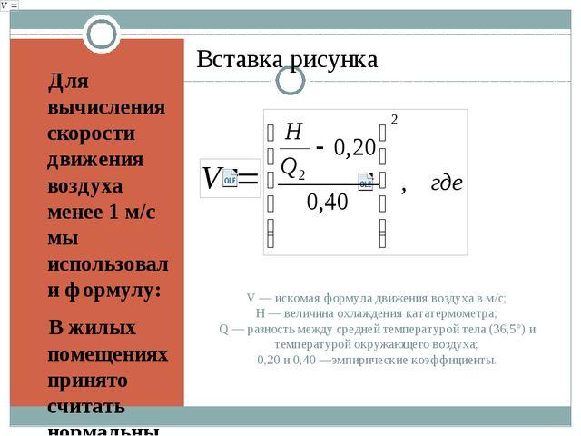 V — искомая формула движения воздуха в м/с; Н — величина охлаждения кататермо...
